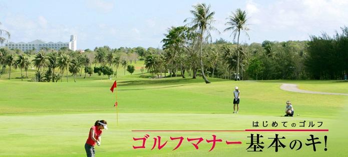 ゴルフのマナー6つのポイント